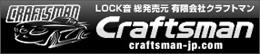LOCK音総販売元 有限会社クラフトマン
