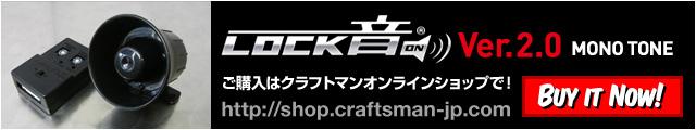LOCK音 Ver2.0のご購入はクラフトマンオンラインショップ