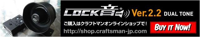 LOCK音 Ver2.2のご購入はクラフトマンオンラインショップ