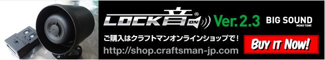 LOCK音 Ver2.3のご購入はクラフトマンオンラインショップ
