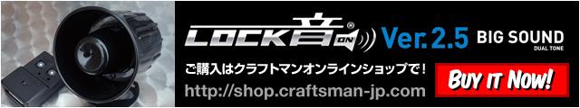 LOCK音 Ver2.5のご購入はクラフトマンオンラインショップ
