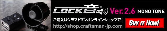 LOCK音 Ver2.6のご購入はクラフトマンオンラインショップ