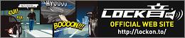 LOCK音 オフィシャルWEBサイト